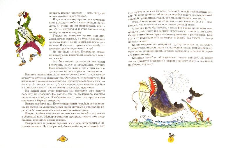 Иллюстрация 1 из 49 для Удивительные истории и веселые приключения Барона Мюнхаузена на Земле и Луне, рассказанные им самим | Лабиринт - книги. Источник: Лабиринт