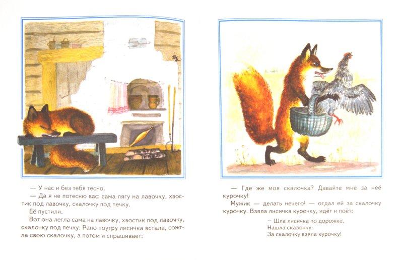 Иллюстрация 1 из 49 для Русские народные сказки. Комплект из 5 книг в папке   Лабиринт - книги. Источник: Лабиринт