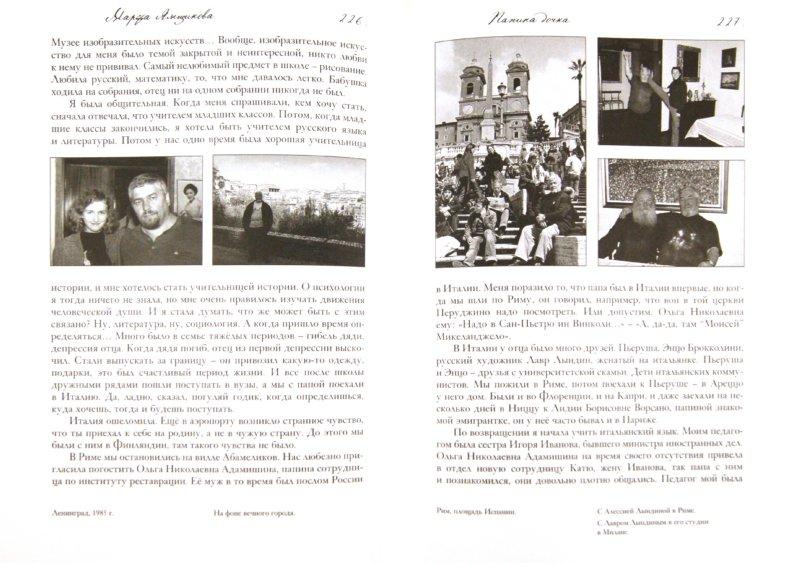 Иллюстрация 1 из 46 для Реставратор всея Руси. Воспоминания о Савве Ямщикове | Лабиринт - книги. Источник: Лабиринт