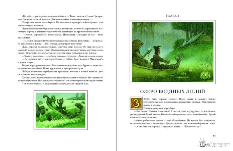 Иллюстрация 1 из 62 для Королевство семи озёр - Софья Прокофьева | Лабиринт - книги. Источник: Лабиринт