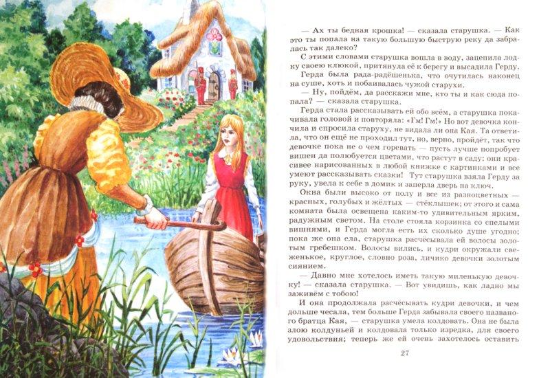 Иллюстрация 1 из 6 для Снежная королева - Ханс Андерсен   Лабиринт - книги. Источник: Лабиринт