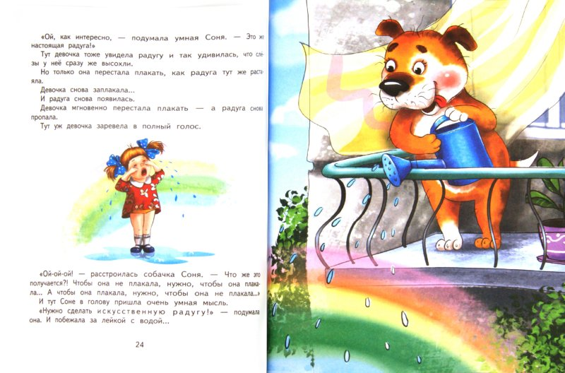 Иллюстрация 1 из 6 для Умная собачка Соня: Веселые истории - Андрей Усачев   Лабиринт - книги. Источник: Лабиринт