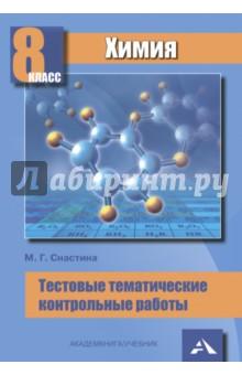 Химия. 8 класс. Тестовые тематические контрольные работы