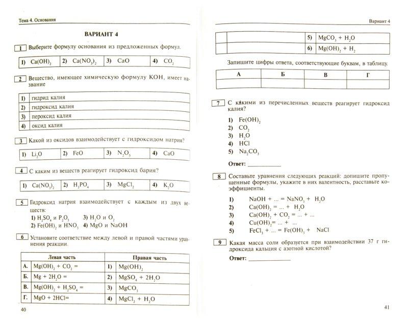 Иллюстрация из для Химия класс Тестовые тематические  Первая иллюстрация к книге Химия 8 класс Тестовые тематические контрольные работы Марина Снастина