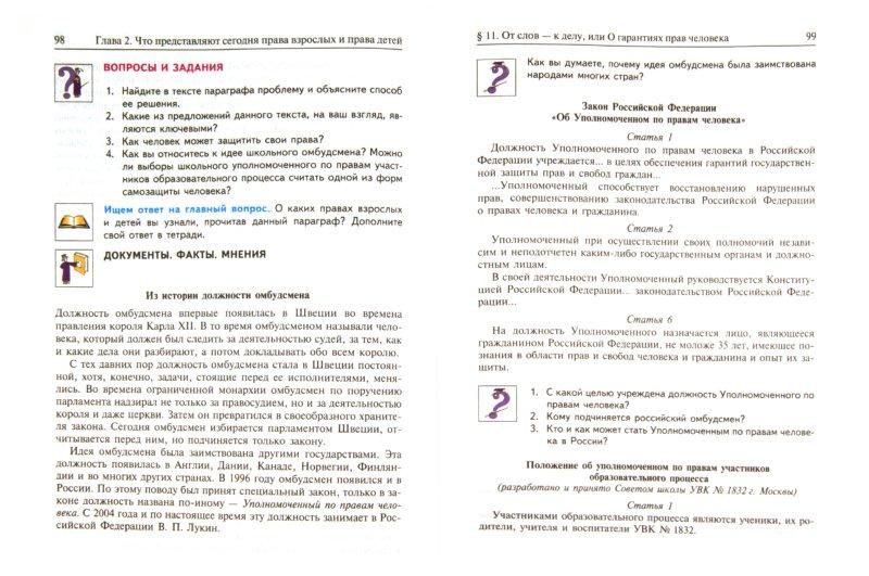 Гдз класс учебник королькова ответы обществознание 6