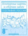 География России. Контурные карты и сборник задач. 8 класс
