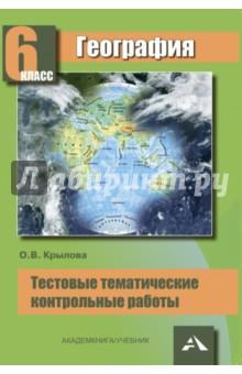 Книга География класс Тестовые тематические контрольные  География 6 класс Тестовые тематические контрольные работы
