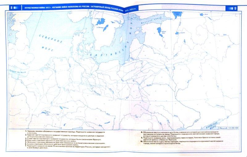 Решение карты истории 8 класс