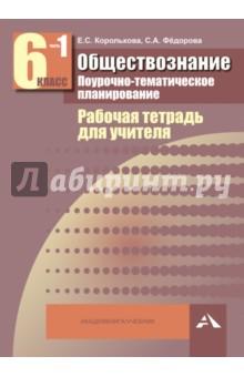 Обществознание. 6 класс. Поурочно-тематическое планирование: Рабочая тетрадь для учителя. В 2ч. Ч. 1