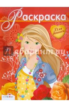 Раскраска для девочек. Выпуск 11
