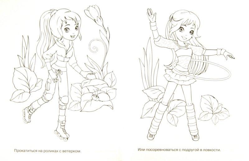 Иллюстрация 1 из 14 для Раскраска для девочек. Выпуск 9 | Лабиринт - книги. Источник: Лабиринт