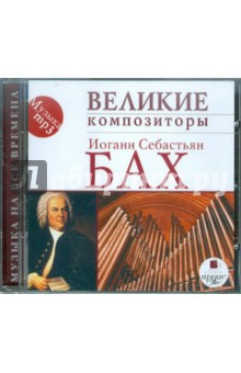 Великие композиторы. Иоганн Себастьян Бах (CDmp3)