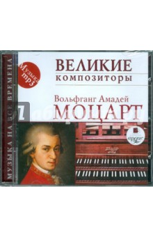 Великие композиторы. Моцарт В. А. (CDmp3) цена