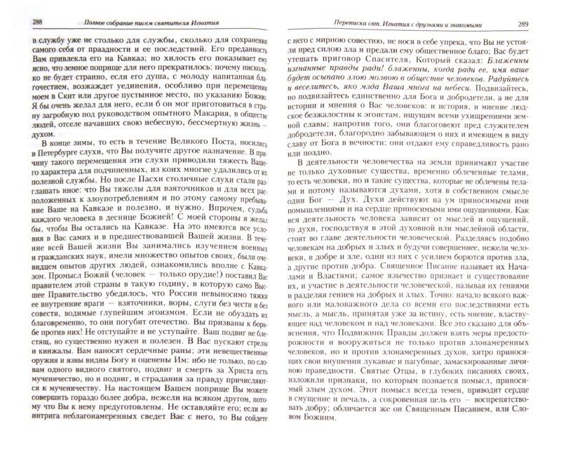 Иллюстрация 1 из 16 для Полное собрание писем. В 3-х томах. Том 3: Переписка с мирянами - Игнатий Брянчанинов | Лабиринт - книги. Источник: Лабиринт