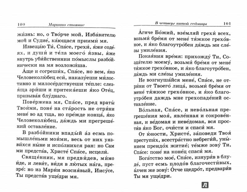 Иллюстрация 1 из 15 для Службы Великого поста | Лабиринт - книги. Источник: Лабиринт