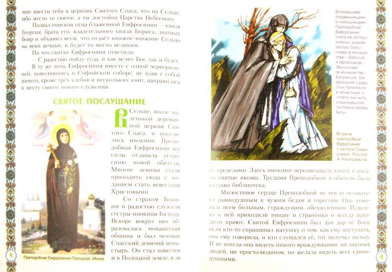 Иллюстрация 1 из 10 для Преподобная Евфросиния Полоцкая | Лабиринт - книги. Источник: Лабиринт