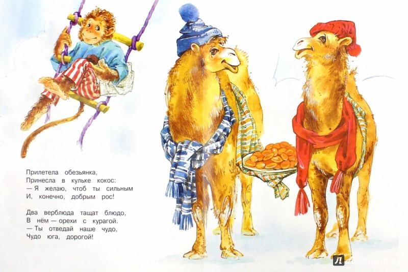Иллюстрация 1 из 31 для Именины у пингвина - Татьяна Дашкевич   Лабиринт - книги. Источник: Лабиринт
