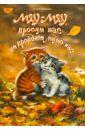 Екимова Елена Александровна Мяу-Мяу, просим вас: не пройдите мимо нас