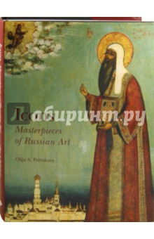 Icons. Masterpieces of Russian Art аккумулятор traxxas 2200мач 7 4в 2 cell 25c li po battery id plug