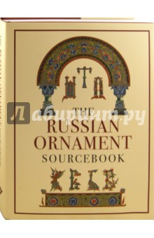 Russian Ornament Sourcebook. 10th-16th Centuries