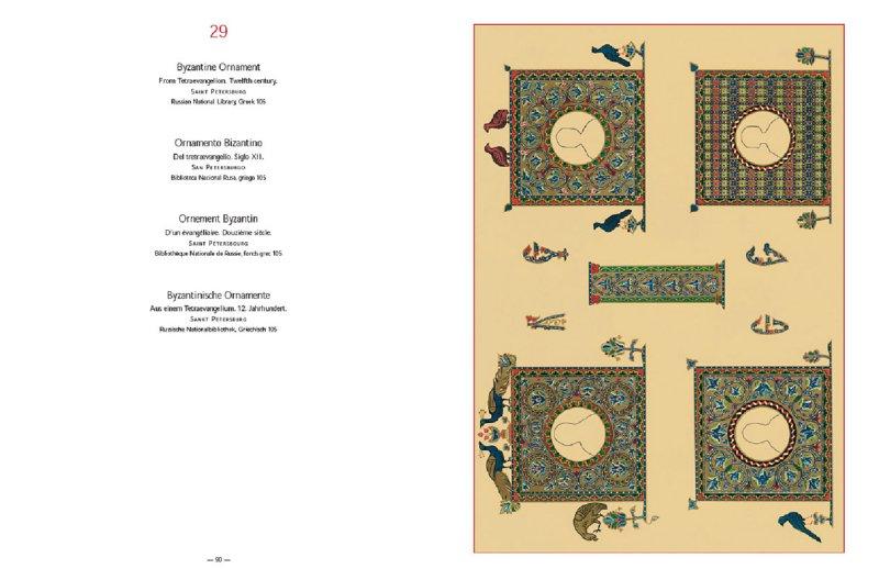 Иллюстрация 1 из 29 для Russian Ornament Sourcebook. 10th-16th Centuries | Лабиринт - книги. Источник: Лабиринт