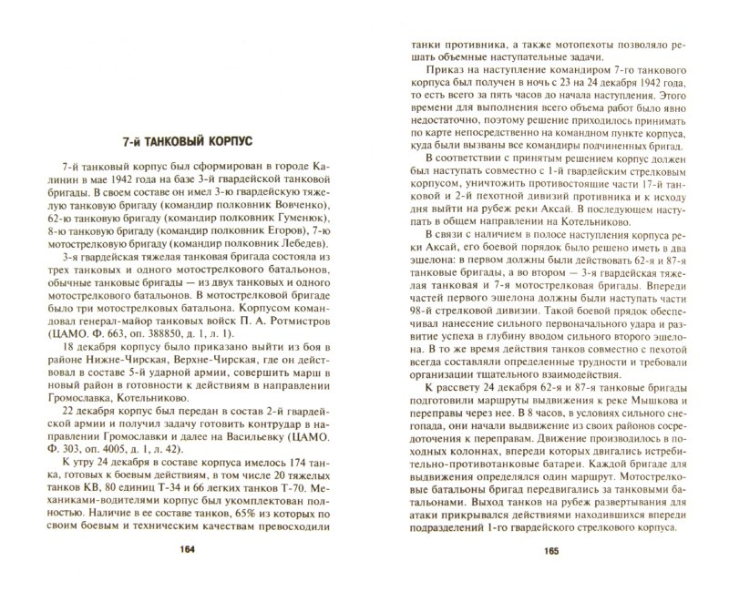 Иллюстрация 1 из 16 для Горячий снег Сталинграда. Всё висело на волоске! - Рунов, Зайцев | Лабиринт - книги. Источник: Лабиринт