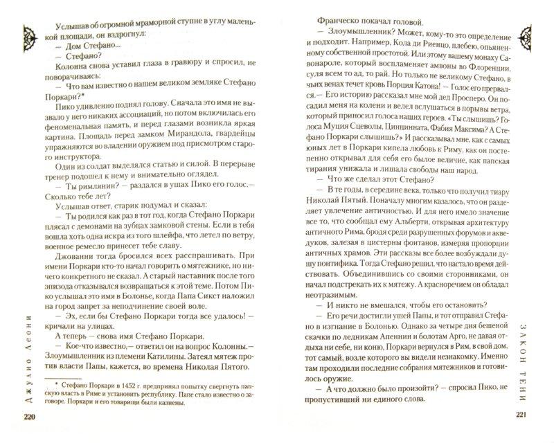 Иллюстрация 1 из 10 для Закон тени - Джулио Леони | Лабиринт - книги. Источник: Лабиринт