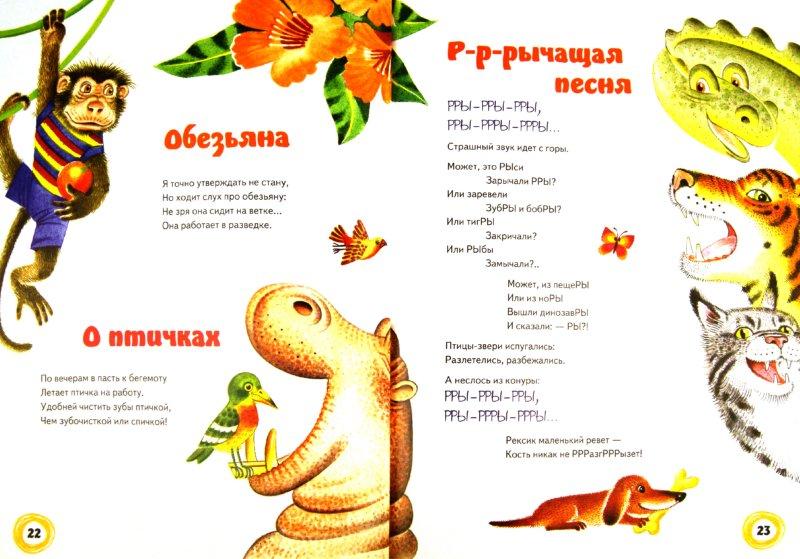 Иллюстрация 1 из 4 для Живая книга - Андрей Усачев | Лабиринт - книги. Источник: Лабиринт