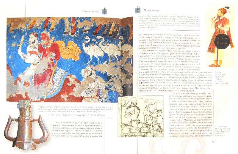 Иллюстрация 1 из 11 для Холодное оружие | Лабиринт - книги. Источник: Лабиринт