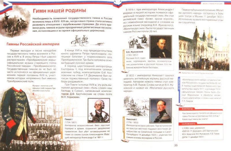 Иллюстрация 1 из 29 для Символы отечества - Александр Кузнецов | Лабиринт - книги. Источник: Лабиринт