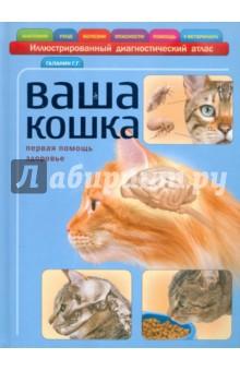 Ваша кошка. Иллюстрированный диагностический атлас. Здоровье, первая помощь
