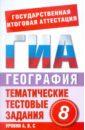 ГИА-12. География. 8 класс. Тематические тестовые задания, Абрамова Т. В.