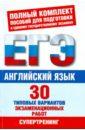 Музланова Елена Сергеевна ЕГЭ-12. Английский язык. 30 типовых вариантов экзаменационных работ для подготовки к ЕГЭ