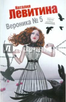 Вероника № 5