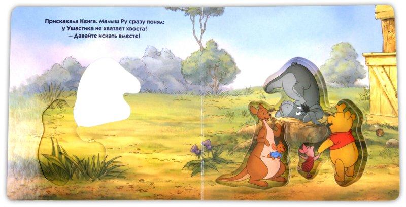 Иллюстрация 1 из 7 для Винни и его друзья. Ай да Ушастик! Волшебные картинки | Лабиринт - книги. Источник: Лабиринт
