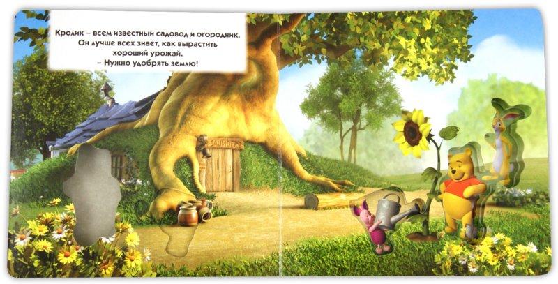 Иллюстрация 1 из 4 для Мои друзья Тигруля и Винни. Солнечный цветок. Волшебные картинки | Лабиринт - книги. Источник: Лабиринт