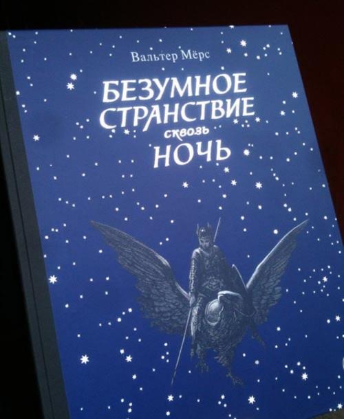 Иллюстрация 1 из 45 для Безумное странствие сквозь ночь - Вальтер Мёрс   Лабиринт - книги. Источник: Лабиринт