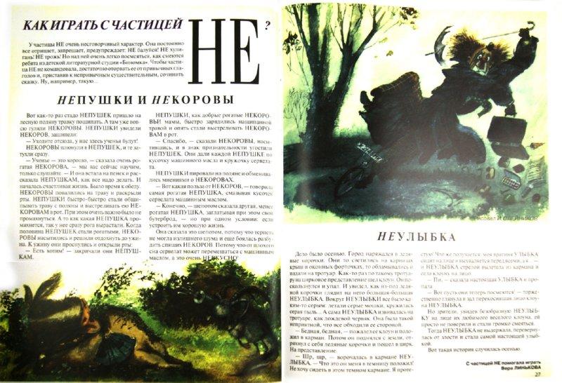 """Иллюстрация 1 из 7 для Годовая подшивка журнала """"Трамвай"""", 1993 год   Лабиринт - книги. Источник: Лабиринт"""