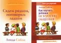 Как научить ребенка искусству общения + Сядем рядком, поговорим ладком: комплект из 2-х книг