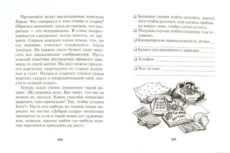 Иллюстрация 1 из 10 для Как научить ребенка искусству общения + Сядем рядком, поговорим ладком: комплект из 2-х книг - Линда Сибли   Лабиринт - книги. Источник: Лабиринт