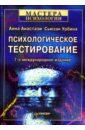 Психологическое тестирование. 7-е издание, Анастази Анна,Урбина Сьюзан
