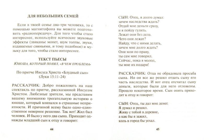 Иллюстрация 1 из 16 для Как научить ребенка принимать самостоятельные решения + Семь раз отмерь, один отрежь. Компл. из 2 кн - Линда Сибли | Лабиринт - книги. Источник: Лабиринт