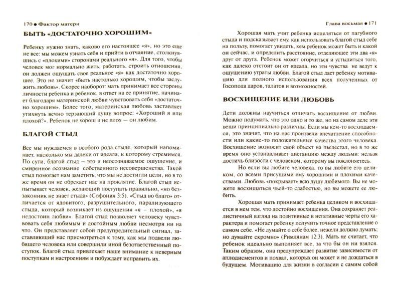 Иллюстрация 1 из 6 для Фактор матери: Как избежать типичных ошибок, которые делают матери - Клауд, Таунсенд | Лабиринт - книги. Источник: Лабиринт