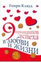 9 принципов успеха в любви и жизни, Клауд Генри