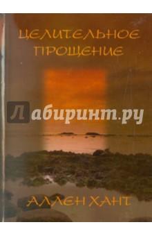 Целительное прощение первов м рассказы о русских ракетах книга 2
