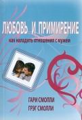 Любовь и примирение. Как наладить отношения с мужем