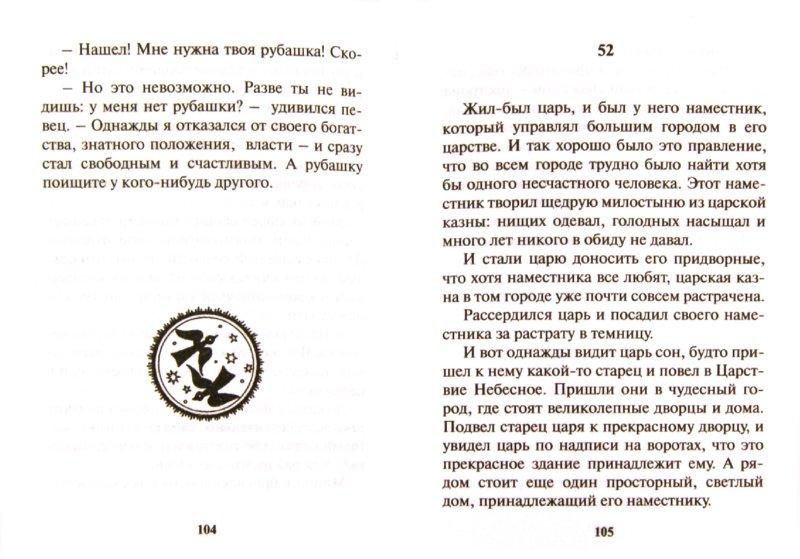 Иллюстрация 1 из 8 для Однажды: 100 Христианских притч для чтения и размышления | Лабиринт - книги. Источник: Лабиринт