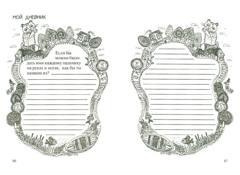 Иллюстрация 1 из 6 для Слава Богу за мою красоту - Нэнси Ру   Лабиринт - книги. Источник: Лабиринт