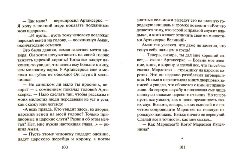 Иллюстрация 1 из 7 для Верный страж Мардохей - Ольга Клюкина | Лабиринт - книги. Источник: Лабиринт