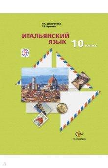 Итальянский язык. 10 класс. Учебник. ФГОС (+CDmp3)